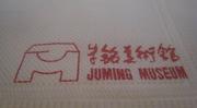 餐廳紙巾上的博物館logo