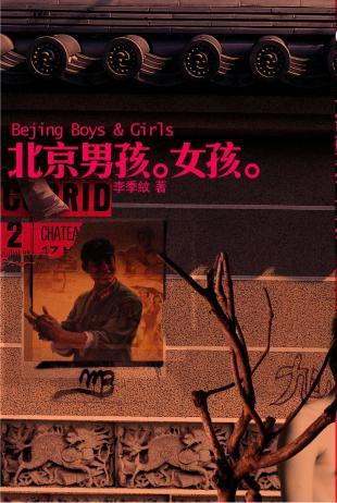 北京男孩。女孩。