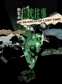 insearchoflosttime