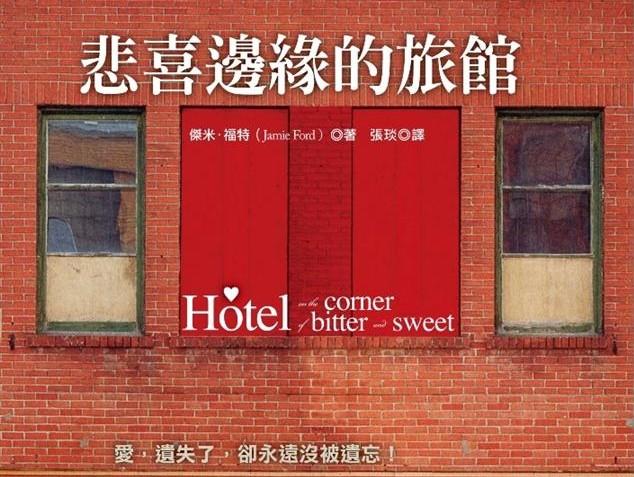悲喜邊緣的旅館