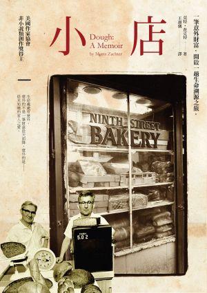 小店 Dough: A Memoir